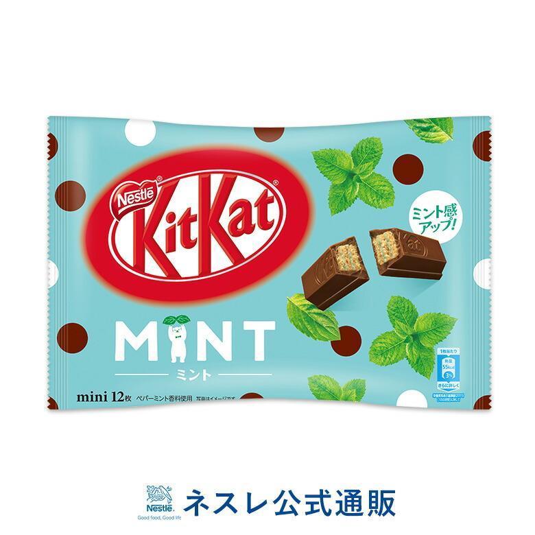 キットカット ミニ ミント 12枚(ネスレ公式通販)(KITKAT チョコレート)