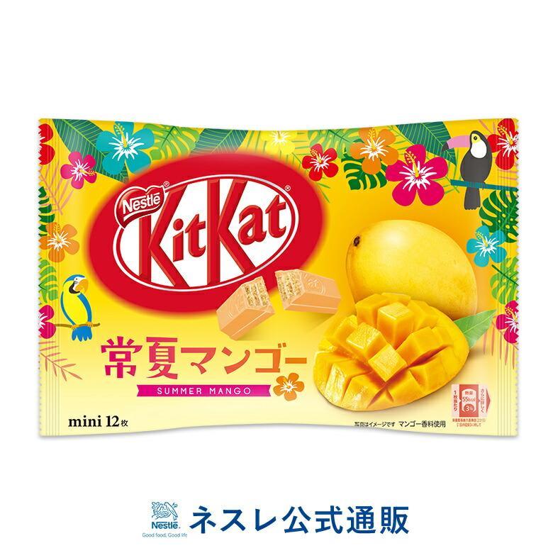 キットカット ミニ 常夏マンゴー 12枚(ネスレ公式通販)(KITKAT チョコレート)