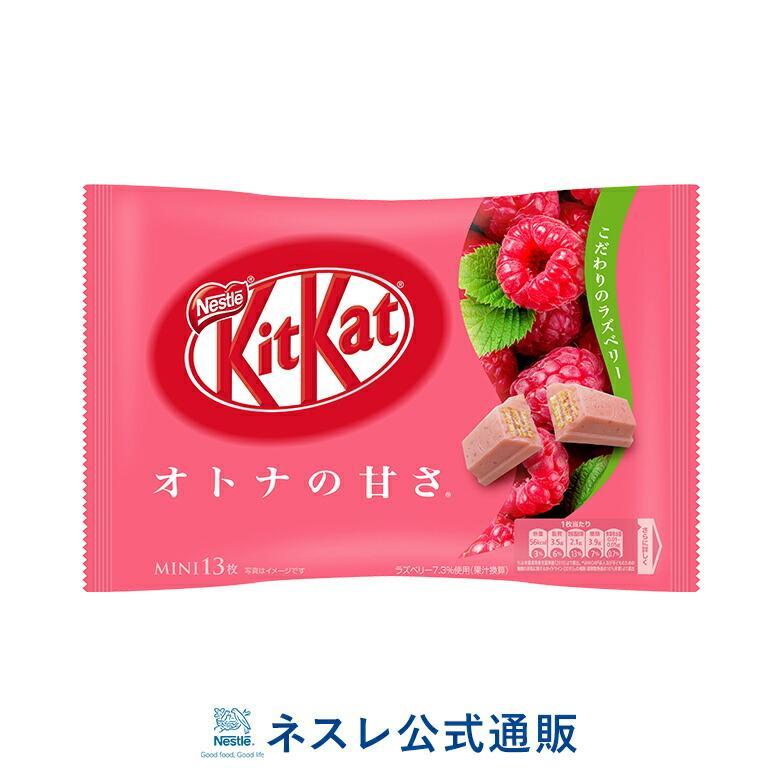 キットカット ミニ オトナの甘さ ラズベリー 13枚(ネスレ公式通販)(KITKAT チョコレート)