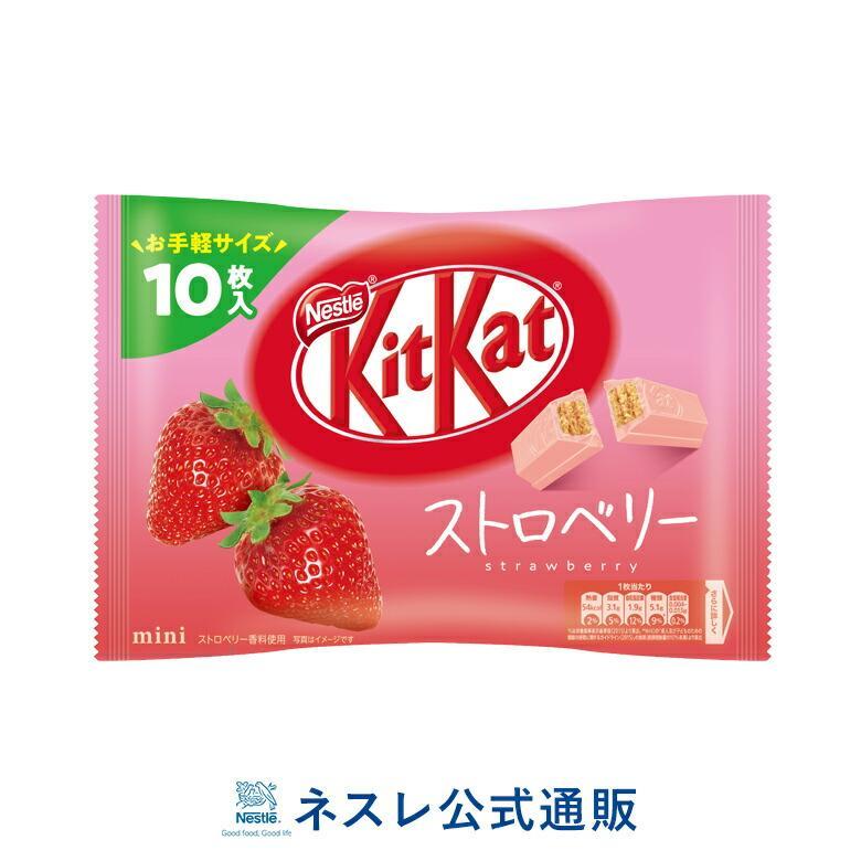 キットカット ミニ ストロベリー 10枚(ネスレ公式通販)(KITKAT チョコレート)