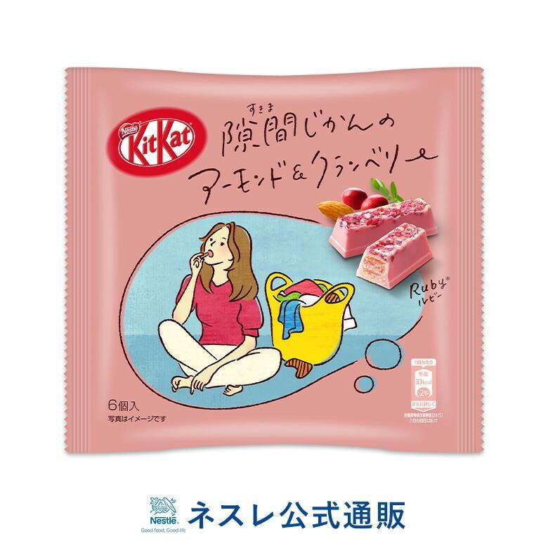 キットカット 隙間じかんのアーモンド&クランベリー ルビー 6個(ネスレ公式通販)(KITKAT チョコレート)