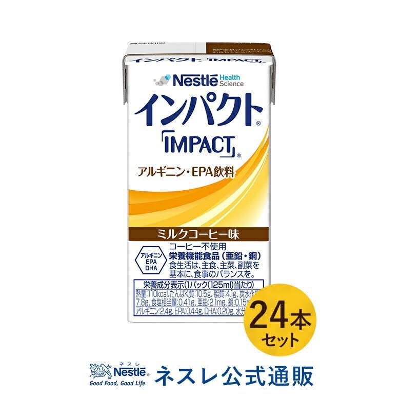 インパクト 24本セット (濃厚流動食 流動食 DHA EPAアルギニン 介護食)