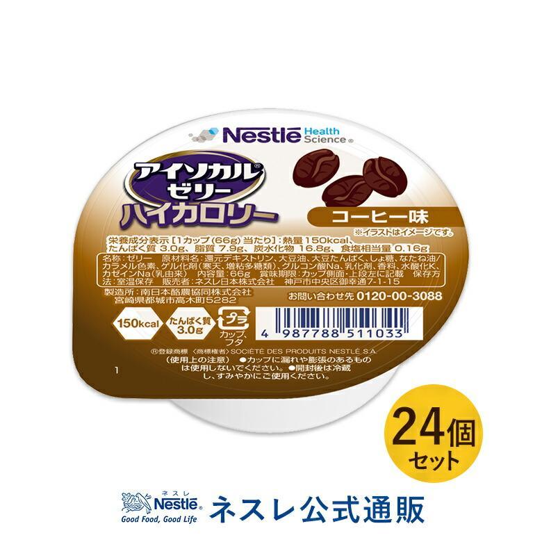 アイソカル ゼリー ハイカロリー コーヒー味 66g×24個セット (ジェリー ハイカロリーゼリー 栄養補助食品 健康食品 高齢者 介護食品 シニア 介護食)