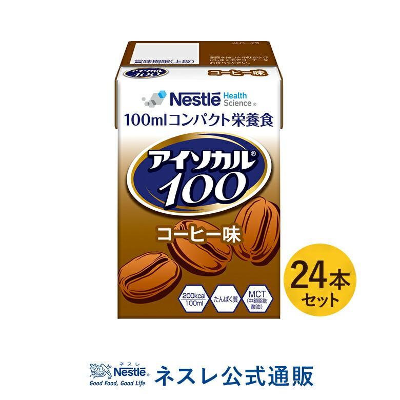 アイソカル 100 コーヒー味 100ml×24本入 (NHS ペムパル 栄養 ネスレ 栄養補助 高齢者 介護食 流動食 高カロリー)