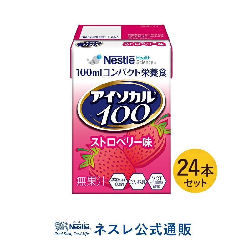 アイソカル 100 ストロベリー味 100ml×24本入 (NHS ペムパル 栄養 ネスレ 栄養補助 高齢者 介護食 流動食 高カロリー)