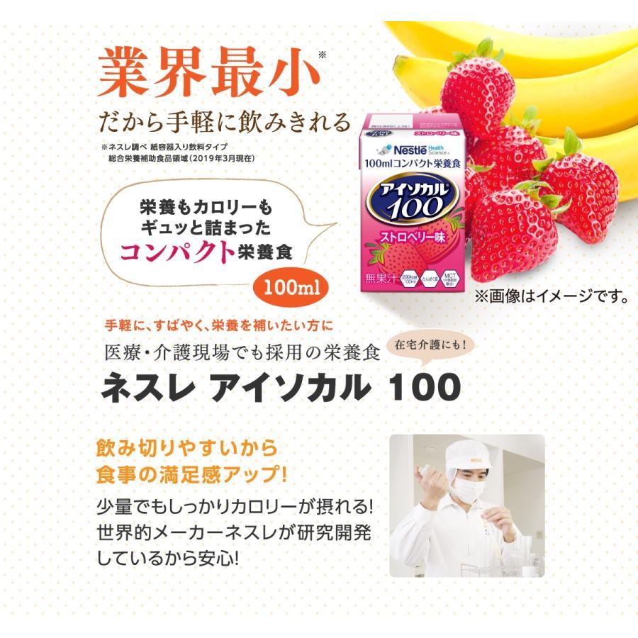 アイソカル 100 バラエティ 100ml×24本入 (NHS ペムパル 栄養 ネスレ 栄養補助 高齢者 介護食 流動食 高カロリー) nestle 06
