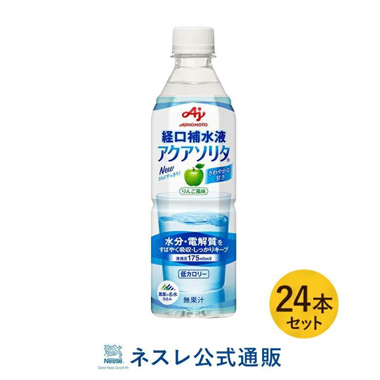 アクアソリタ 500ml りんご風味 (NHS 味の素 水分補給 電解質 経口補水 水分 熱中 OS )