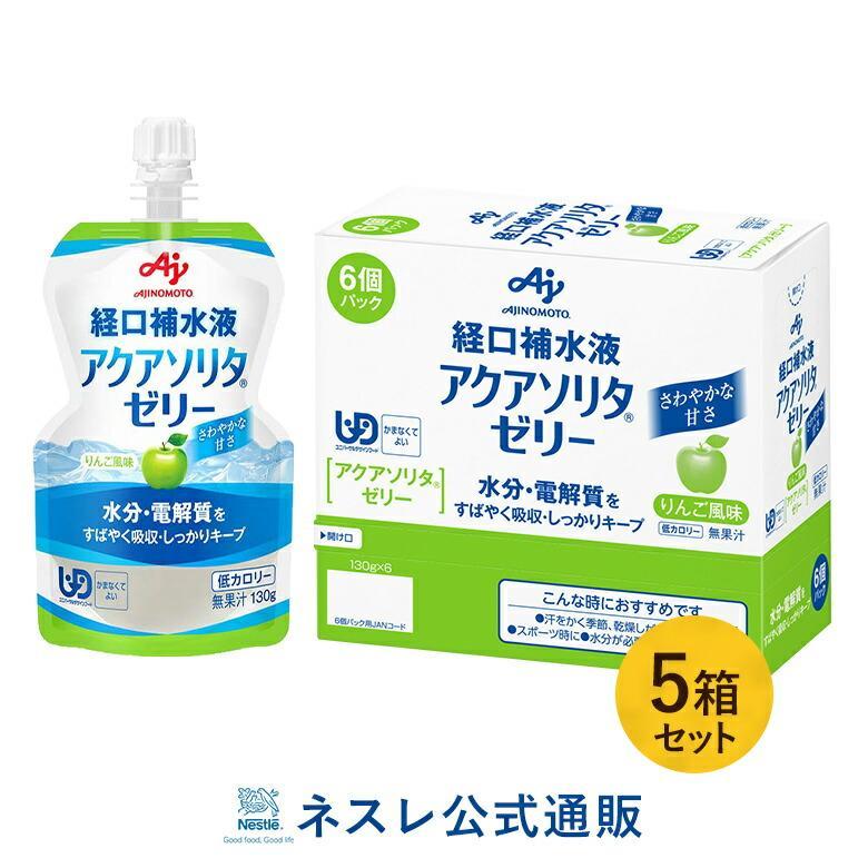 アクアソリタ ゼリー りんご風味 (NHS 味の素 水分補給 電解質 経口補水 水分 熱中 OS )