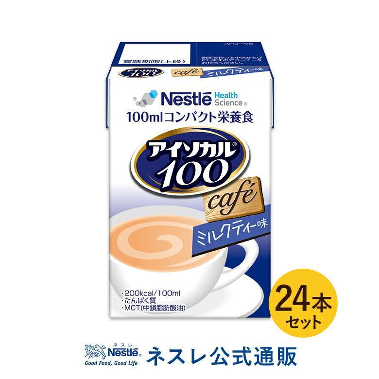 アイソカル 100 ミルクティー味 100ml×24パック(NHS アイソカル ネスレ リソース ペムパル pempal isocal バランス栄養 介護食 流動食 高カロリー)