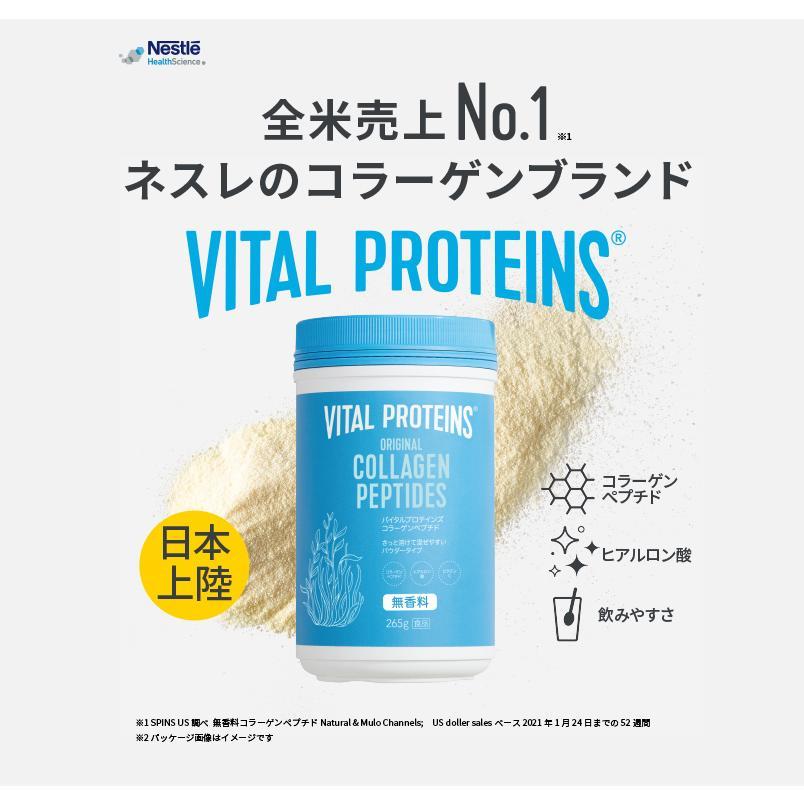バイタルプロテインズ コラーゲンペプチド 265g(バイタルプロテイン ネスレ コラーゲン プロテイン サプリメント サプリ 健康食品 ペプチド ヒアルロン酸)|nestle|02