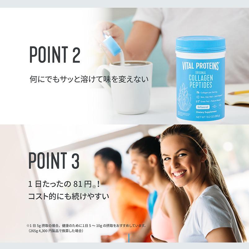 バイタルプロテインズ コラーゲンペプチド 265g(バイタルプロテイン ネスレ コラーゲン プロテイン サプリメント サプリ 健康食品 ペプチド ヒアルロン酸)|nestle|10