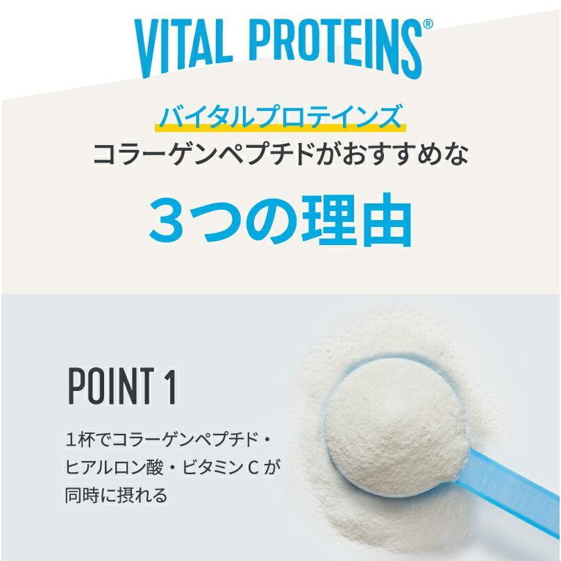 バイタルプロテインズ コラーゲンペプチド 265g(バイタルプロテイン ネスレ コラーゲン プロテイン サプリメント サプリ 健康食品 ペプチド ヒアルロン酸)|nestle|09
