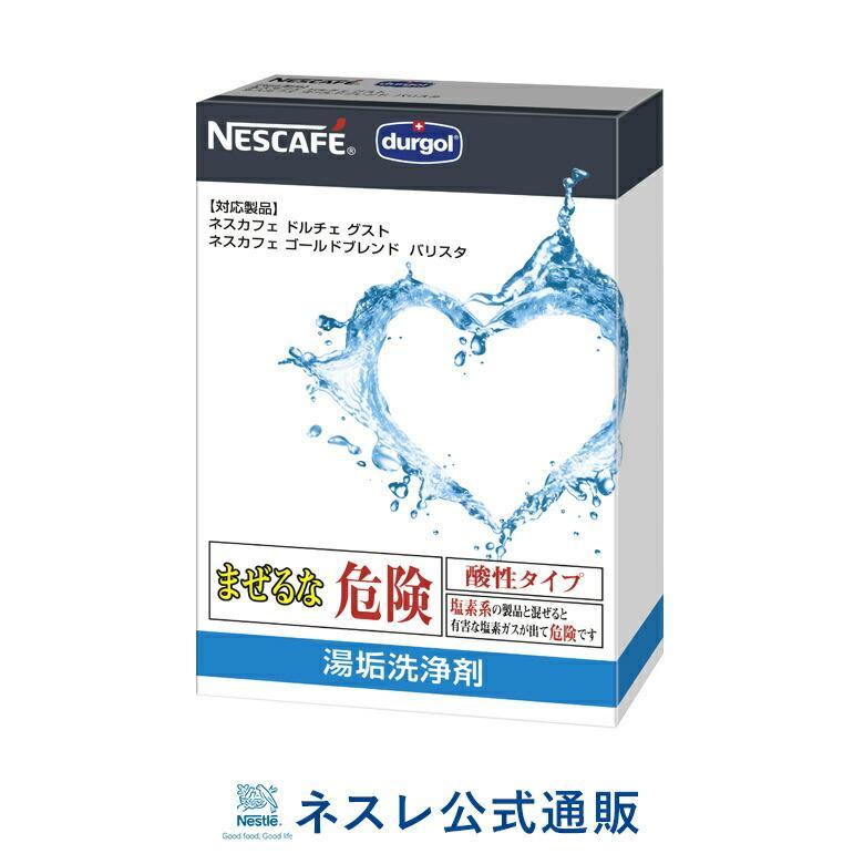 「ネスカフェ」マシン共通湯垢洗浄剤(ネスレ公式通販)