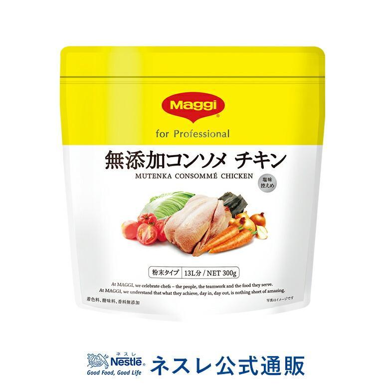 マギー 無添加コンソメ チキン 300g(ネスレ公式通販)(業務用食品)