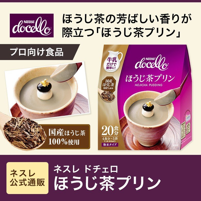 ネスレ ドチェロ ほうじ茶プリン(ネスレ公式通販)(業務用食品)