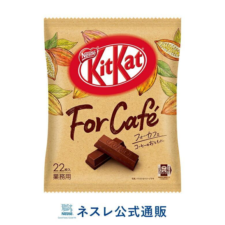 キットカット ミニ フォーカフェ 22枚(ネスレ公式通販)(KITKAT チョコレート)