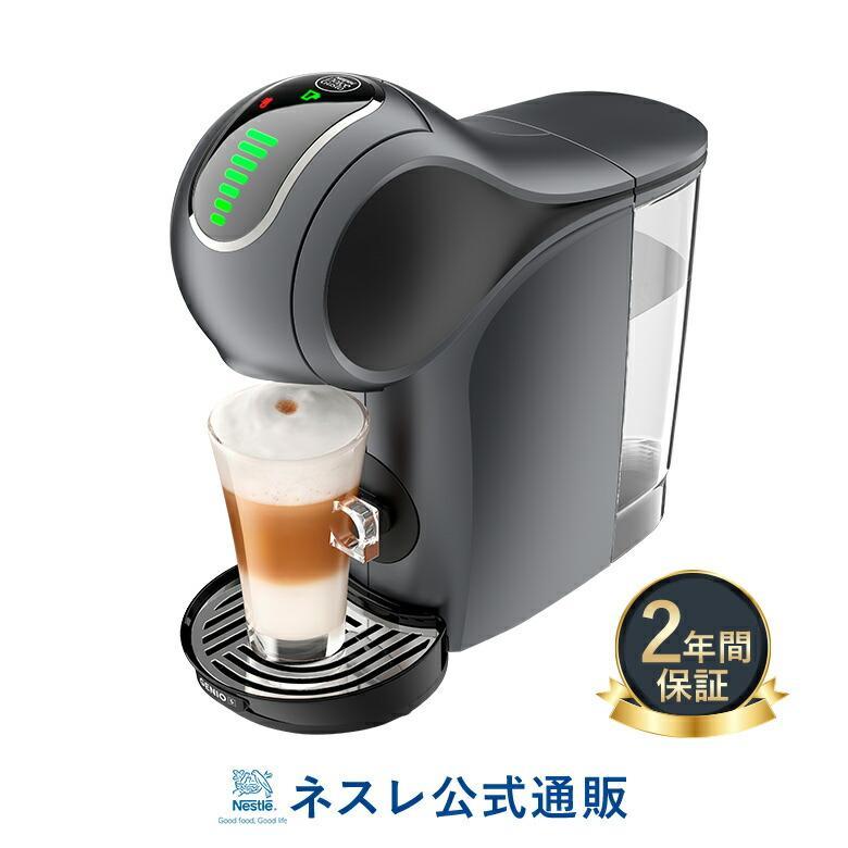 ネスカフェ ドルチェ グスト GENIO S「ジェニオ エス」スペースグレー(ネスレ公式通販・送料無料)(コーヒーメーカー コーヒーマシン 本体)