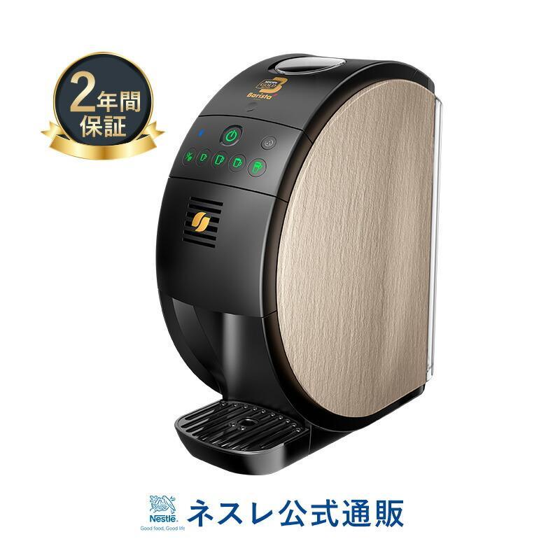 ネスカフェ ゴールドブレンド バリスタ フィフティ HPM9639 クリーミーブラウン(ネスレ公式通販・送料無料)(コーヒーメーカー コーヒーマシン バリスタ 本体)