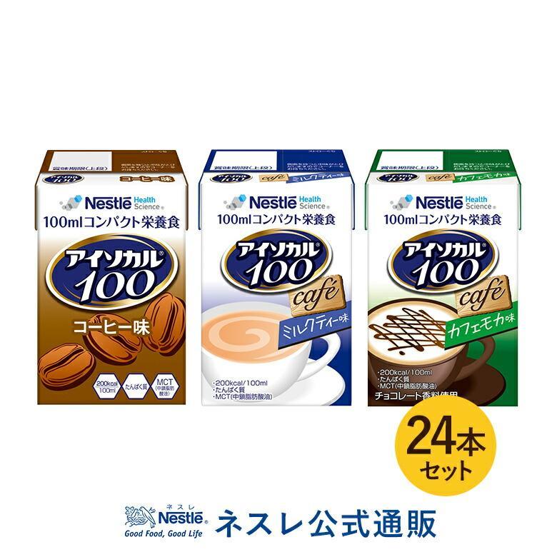アイソカル 100 カフェセット 100ml×24パック(アイソカル ネスレ リソース ペムパル pempal isocal バランス栄養 栄養補助食品 栄養食品 流動食 高カロリー)