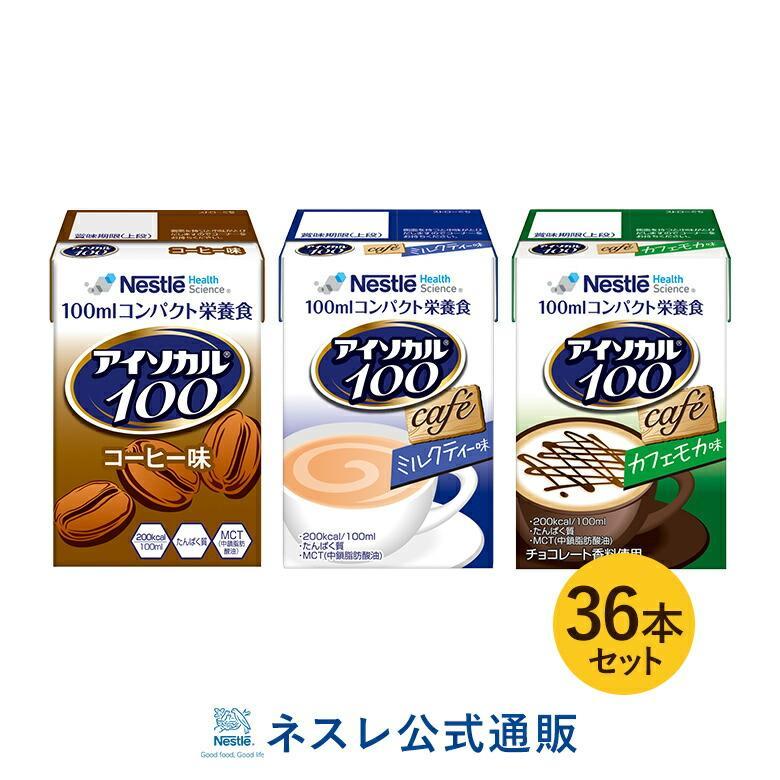 アイソカル 100 カフェセット 100ml×36パック(アイソカル ネスレ リソース ペムパル pempal isocal バランス栄養 栄養補助食品 栄養食品 健康食品 高齢者)
