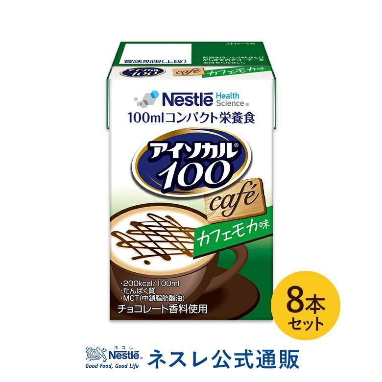 アイソカル100 カフェモカ味 100ml×8パック( NHS アイソカル ネスレ リソース ペムパル バランス栄養 栄養補助食品 栄養食品 介護食 流動食 高カロリー)