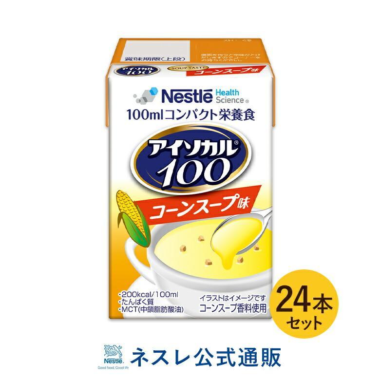 アイソカル 100 コーンスープ味 100ml×24パック( NHS ペムパル isocal 栄養補助食品 健康食品 高齢者 たんぱく質 カロリー エネルギー 介護 やわらか食 流動食)