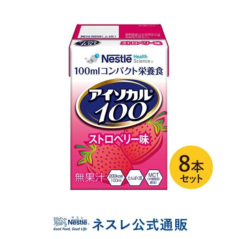 アイソカル100 ストロベリー味 100ml×8パック( NHS アイソカル ネスレ リソース ペムパルバランス栄養 栄養補助食品 栄養食品 介護食 流動食 高カロリー)