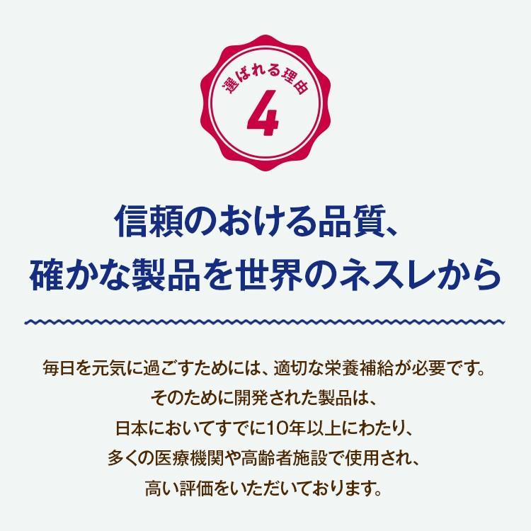 (1000円)アイソカル ゼリー ハイカロリー お試し 66g×8個セット (栄養補助食品 健康食品 高齢者 介護食品 シニア ) nestle 15