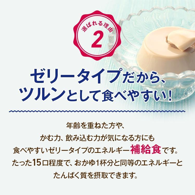 (1000円)アイソカル ゼリー ハイカロリー お試し 66g×8個セット (栄養補助食品 健康食品 高齢者 介護食品 シニア ) nestle 09