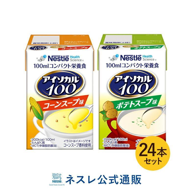 アイソカル 100 スープセット 100ml×24パック( NHS アイソカル ネスレ リソース ペムパル pempal isocal バランス栄養 栄養補助食品 栄養食品 健康食品 高齢者)