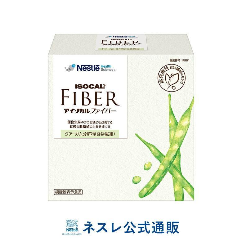 アイソカル ファイバー 7.2g×30本 (NHS アイソカルサポート サポート 食物繊維 便秘 血糖 )