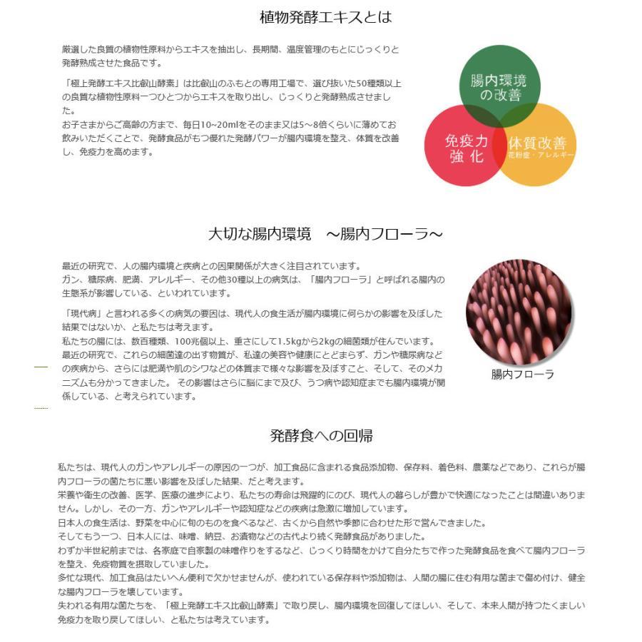 極上発酵エキス『比叡山酵素』 500ml|net-olivepharmacy|04