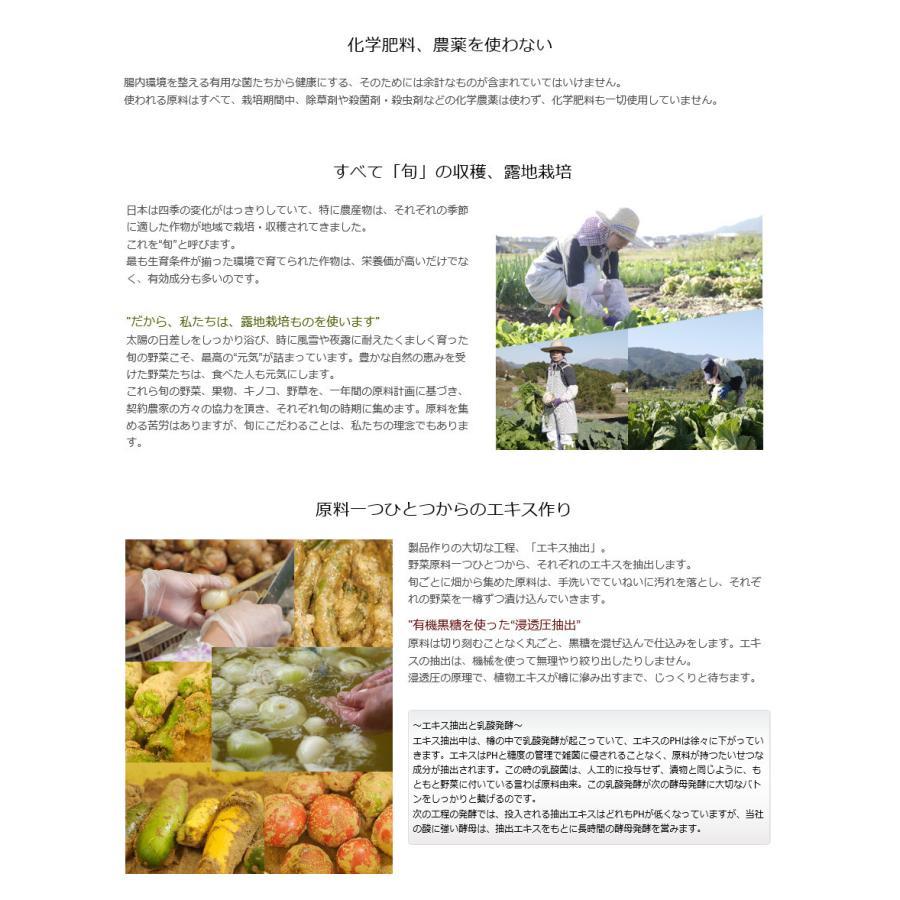 極上発酵エキス『比叡山酵素』 500ml|net-olivepharmacy|06