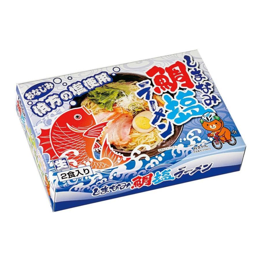 ()しまなみ鯛塩ラーメン 2食 30セット RM-89