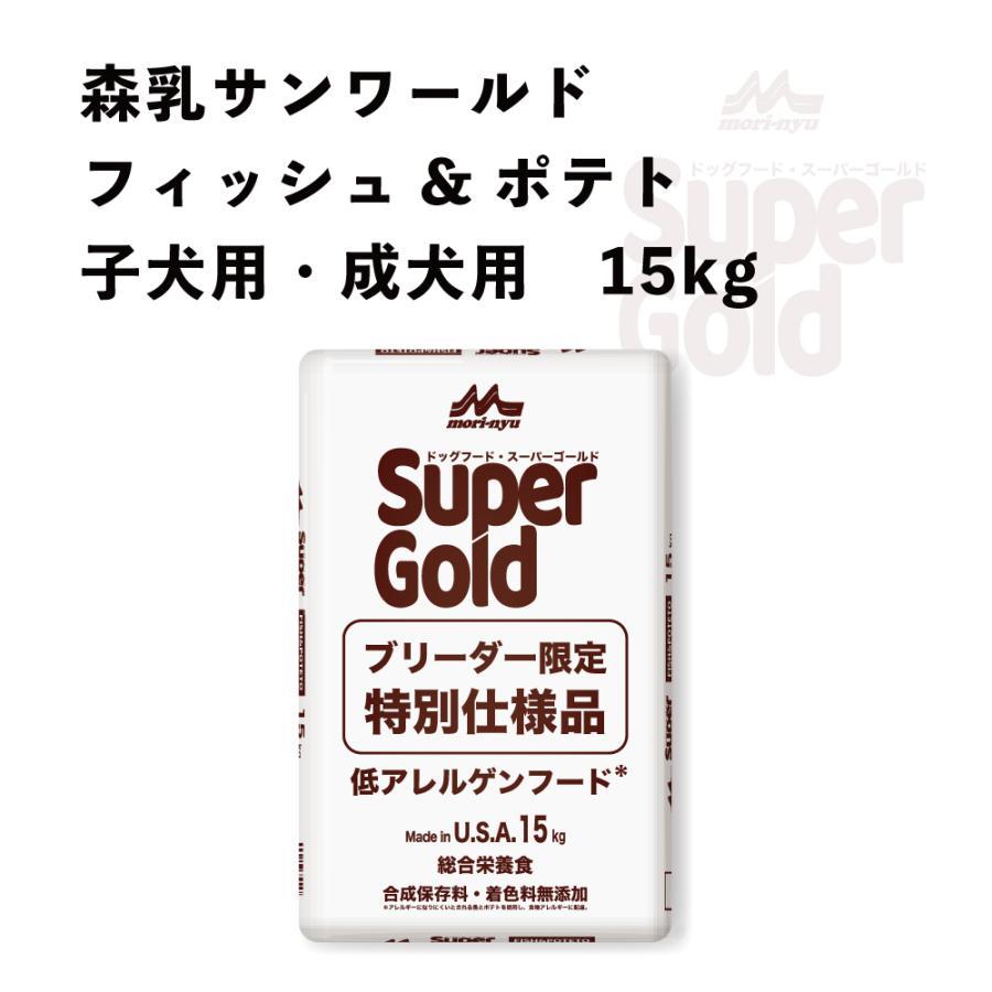 森乳 サンワールド スーパーゴールド フィッシュ&ポテト 子犬・成犬用 低アレルゲンフード 15kg ブリーダーパック net-ryohin 02
