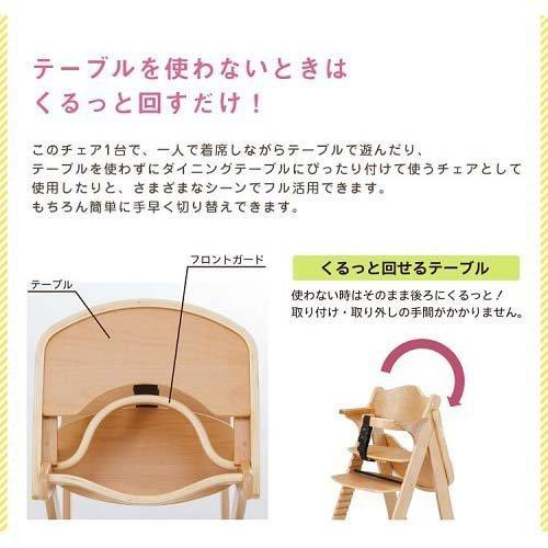 プレミアムベビーチェア ( 1台 )/ カトージ(KATOJI) ( ベビーチェア お食事グッズ 家具 ハイチェア ) netbaby 05