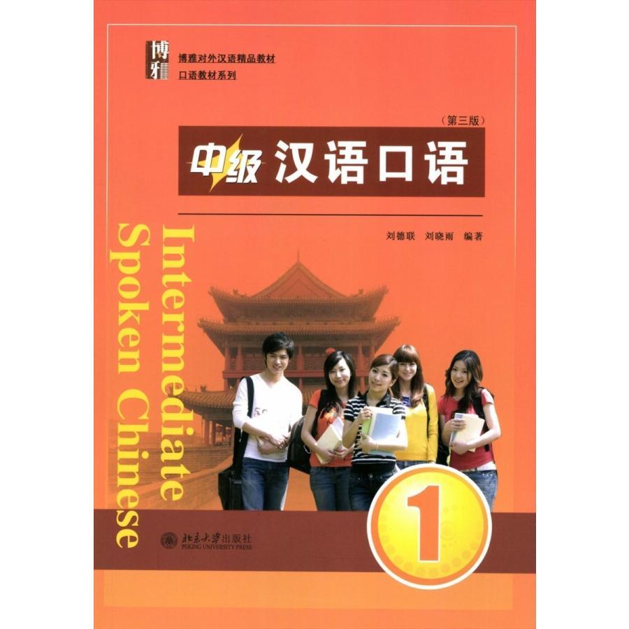中級漢語口語1 世界の人気ブランド オーバーのアイテム取扱☆ 第三版