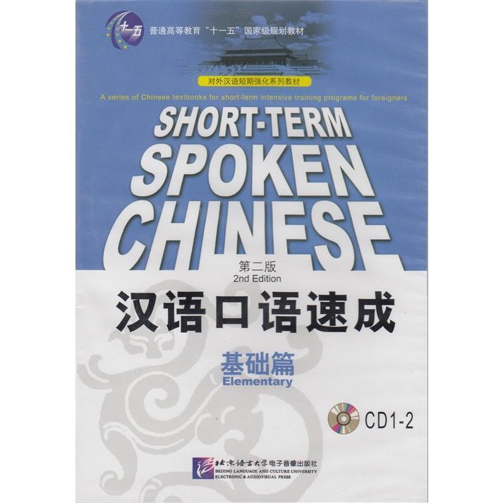 漢語口語速成(第2版)基礎篇 CD|netchai-shop
