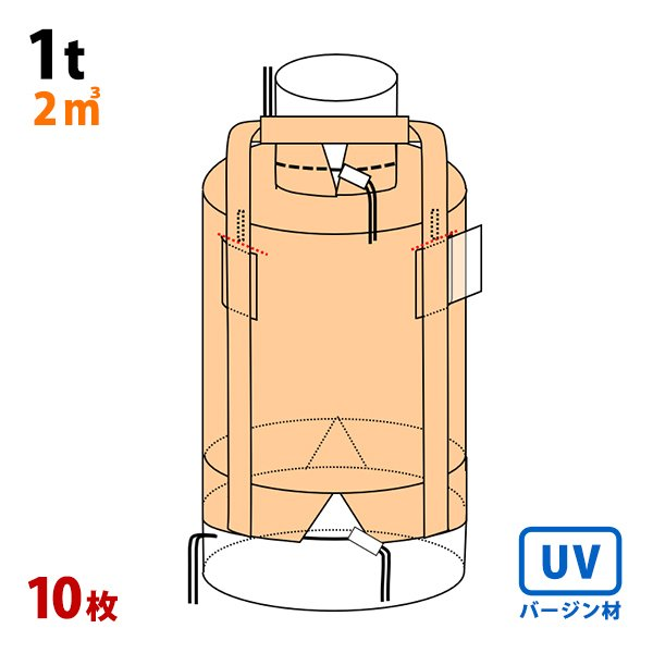 フレコンバッグ 10枚入 φ120×180cm 2t用 上部半開 下部全開 096