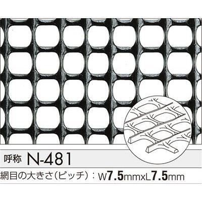 トリカルネット N-481 1m×50m