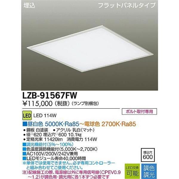 大光電機 LZB-91567FW 調色・調光ベースライト 埋込 フラットパネルタイプ 114W [代引き不可]