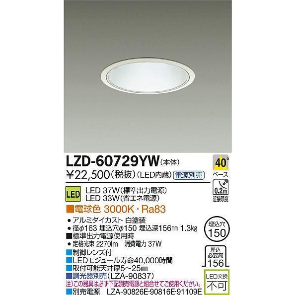大光電機 LZD-60729YW LEDコンフォートベースダウンライト 電球色 3000K 白塗装 [代引き不可] [代引き不可]