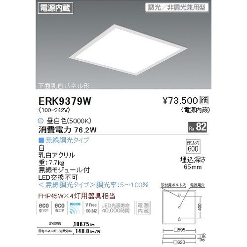 遠藤照明 ERK9379W LEDスクエアベースライト 下面乳白パネル形 埋込 埋込 昼白色5000K 無線調光 76.2W [代引き不可]