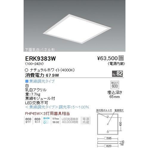 遠藤照明 ERK9383W LEDスクエアベースライト 下面乳白パネル形 埋込 ナチュラルホワイト ナチュラルホワイト 無線調光 67.9W [代引き不可]