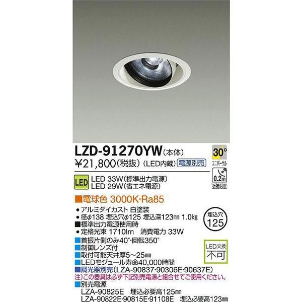 大光電機 LZD-91270YW LEDユニバーサルダウンライト キセミネII LZ2 30°広角形 電球色 3000K 白塗装 白塗装 白塗装 [代引き不可] 7ad
