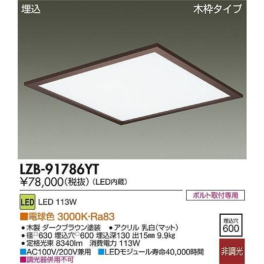 大光電機 LZB-91786YT LEDデザインベースライト LEDデザインベースライト 9500lmクラス 埋込 木枠タイプ 電球色 3000K Dブラウン [代引き不可]