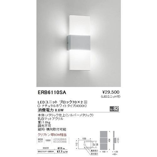 遠藤照明 ERB6110SA LEDブラケット LEDユニットブロック70×2付 ナチュラルホワイト シルバーメタ [代引き不可] [代引き不可]