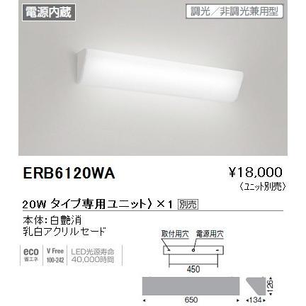 遠藤照明 ERB6120WA LEDブラケット LEDモジュール付 ナチュラルホワイト 14.2W L=630mm 調光不可 [代引き不可] [代引き不可]
