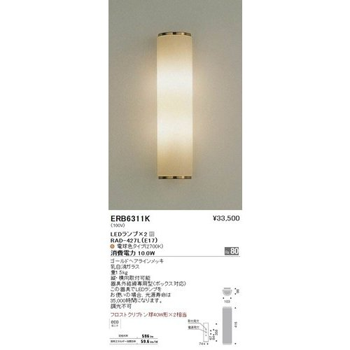 遠藤照明 ERB6311K LEDブラケット LEDブラケット LEDランプ×2付 電球色ゴールドヘアラインメッキ 重1.5kg調光不可 [代引き不可]