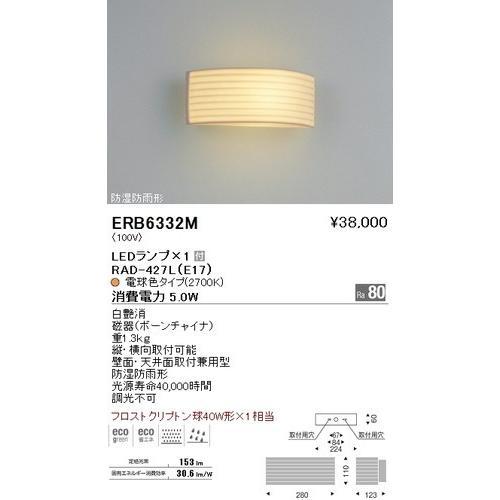 遠藤照明 ERB6332M LEDブラケット LEDランプ×1付 電球色 白艶消 重1.3kg 調光不可 [代引き不可]